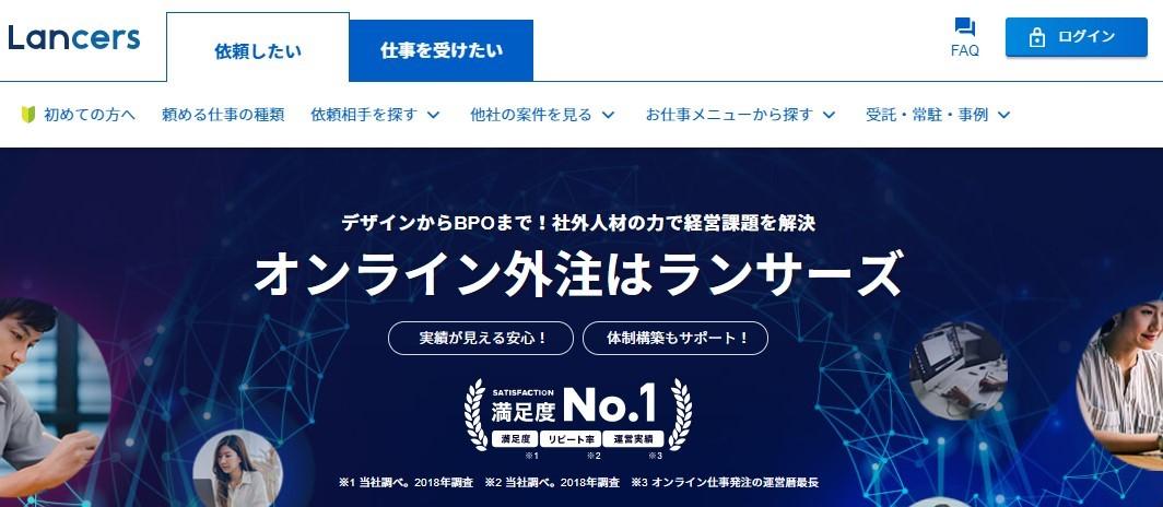 ランサーズの公式サイト画像